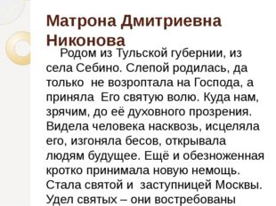 Матрона Дмитриевна Никонова Родом из Тульской губернии, из села Себино. Слепо