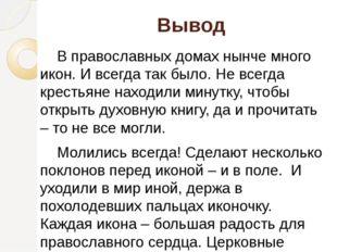 Вывод В православных домах нынче много икон. И всегда так было. Не всегда кре