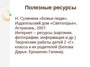 Полезные ресурсы Н. Сухинина «Божьи люди», Издательский дом «Святогорье», Аст