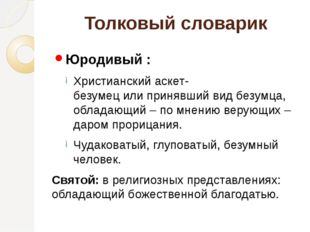 Толковый словарик Юродивый : Христианскийаскет-безумецилипринявший видбез