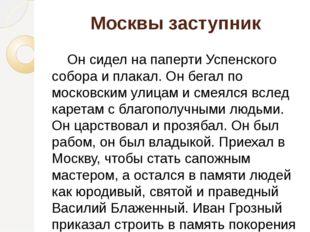 Москвы заступник Он сидел на паперти Успенского собора и плакал. Он бегал по