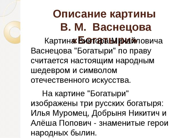 Описание картины В. М. Васнецова «Богатыри»  Картина Виктора Михайловича Вас...