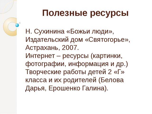 Полезные ресурсы Н. Сухинина «Божьи люди», Издательский дом «Святогорье», Аст...