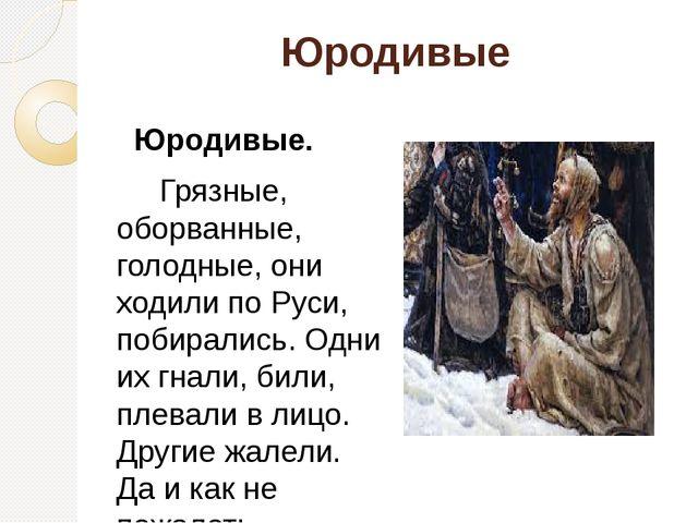 Юродивые Юродивые. Грязные, оборванные, голодные, они ходили по Руси, побирал...