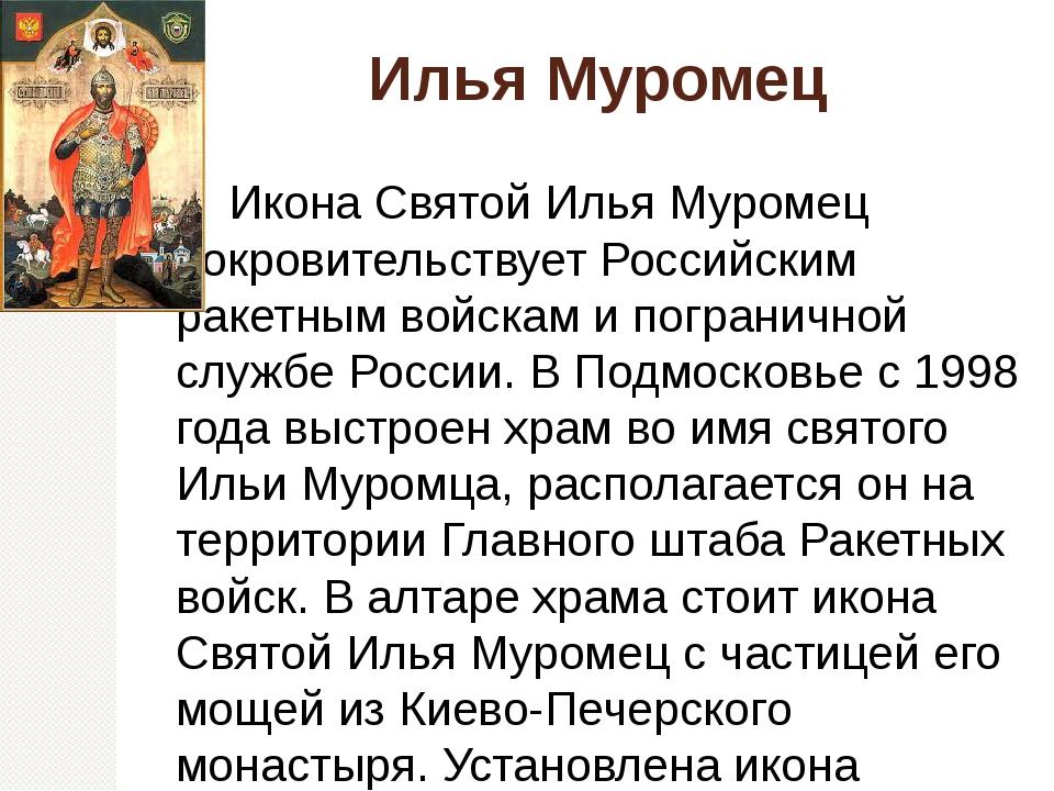 Илья Муромец Икона Святой Илья Муромец покровительствует Российским ракетным...