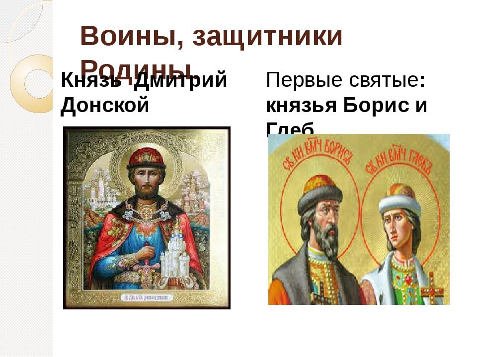 Воины, защитники Родины. Князь Дмитрий Донской Первые святые: князья Борис и...