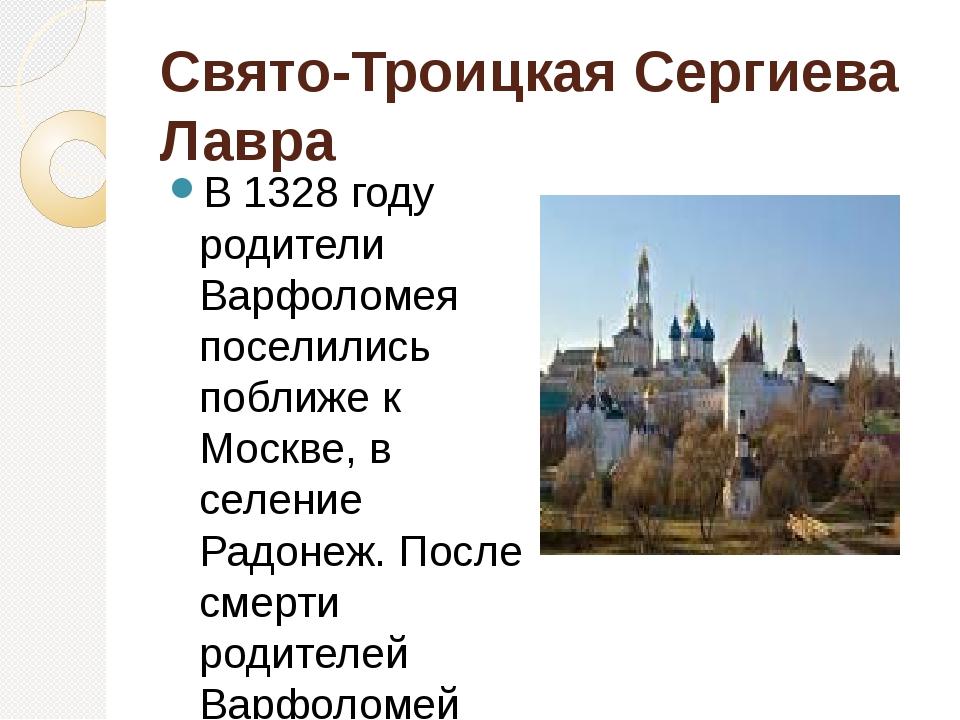 Свято-Троицкая Сергиева Лавра В 1328 году родители Варфоломея поселились побл...