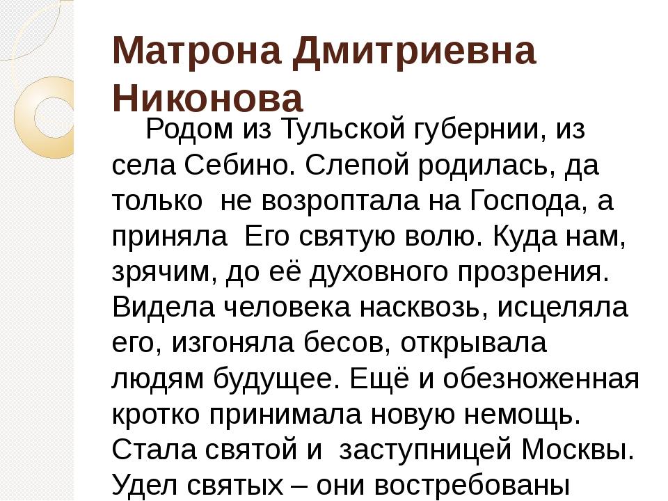 Матрона Дмитриевна Никонова Родом из Тульской губернии, из села Себино. Слепо...