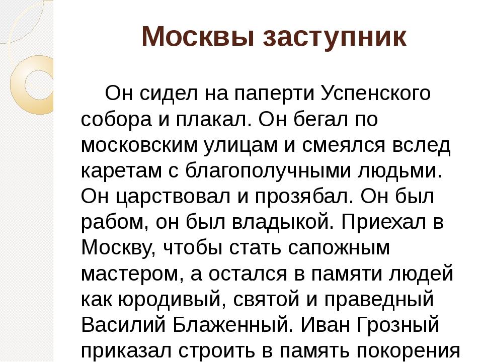 Москвы заступник Он сидел на паперти Успенского собора и плакал. Он бегал по...