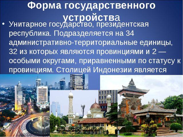 Форма государственного устройства Унитарное государство, президентская респуб...