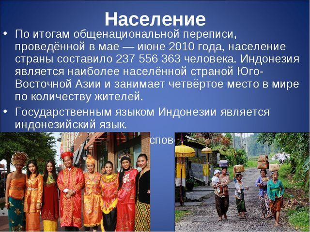 Население По итогам общенациональной переписи, проведённой в мае— июне 2010...