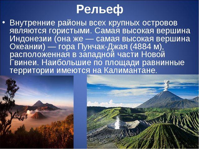 Рельеф Внутренние районы всех крупных островов являются гористыми. Самая высо...