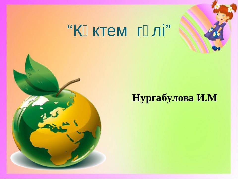 """""""Көктем гүлі"""" Нургабулова И.М"""