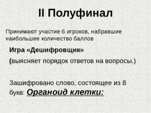 II Полуфинал Игра «Дешифровщик» (выясняет порядок ответов на вопросы.) Зашифр