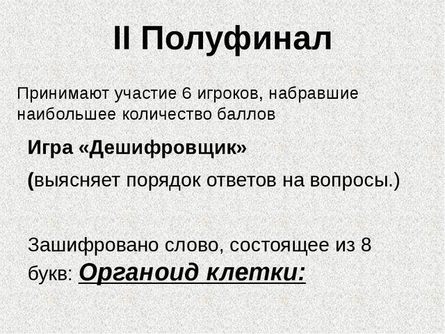 II Полуфинал Игра «Дешифровщик» (выясняет порядок ответов на вопросы.) Зашифр...
