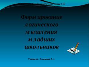 Чайкинская общеобразовательная школа І-ІІІ ступеней Формирование логического