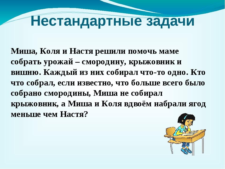 Нестандартные задачи Миша, Коля и Настя решили помочь маме собрать урожай – с...