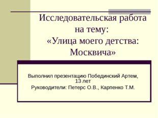 Исследовательская работа на тему: «Улица моего детства: Москвича» Выполнил пр