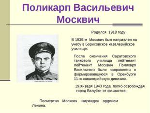 Поликарп Васильевич Москвич Родился 1918 году В 1939-м Москвич был направлен
