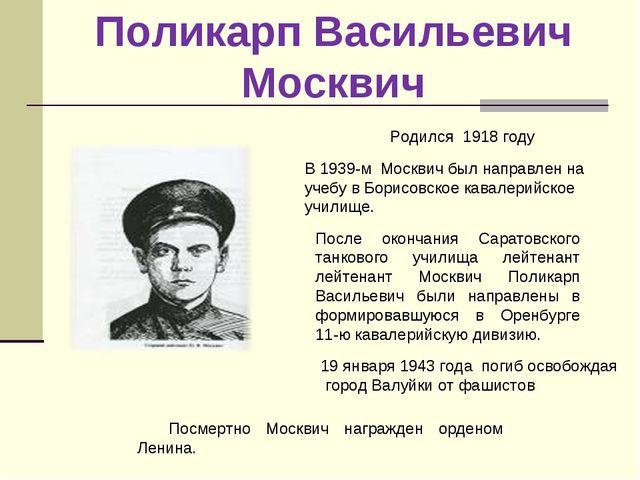Поликарп Васильевич Москвич Родился 1918 году В 1939-м Москвич был направлен...