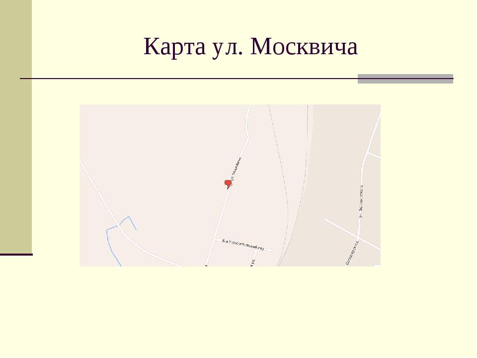 Карта ул. Москвича