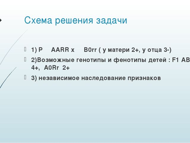 Схема решения задачи 1) P ♀ AARR x ♂ B0rr ( у матери 2+, у отца 3-) 2)Возможн...
