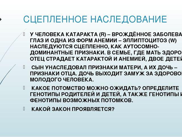 СЦЕПЛЕННОЕ НАСЛЕДОВАНИЕ У ЧЕЛОВЕКА КАТАРАКТА (R) – ВРОЖДЁННОЕ ЗАБОЛЕВАНИЕ ГЛА...