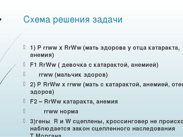 Схема решения задачи 1) P rrww x RrWw (мать здорова у отца катаракта, анемия)...