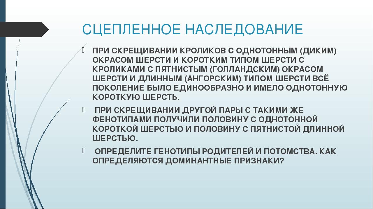 СЦЕПЛЕННОЕ НАСЛЕДОВАНИЕ ПРИ СКРЕЩИВАНИИ КРОЛИКОВ С ОДНОТОННЫМ (ДИКИМ) ОКРАСОМ...