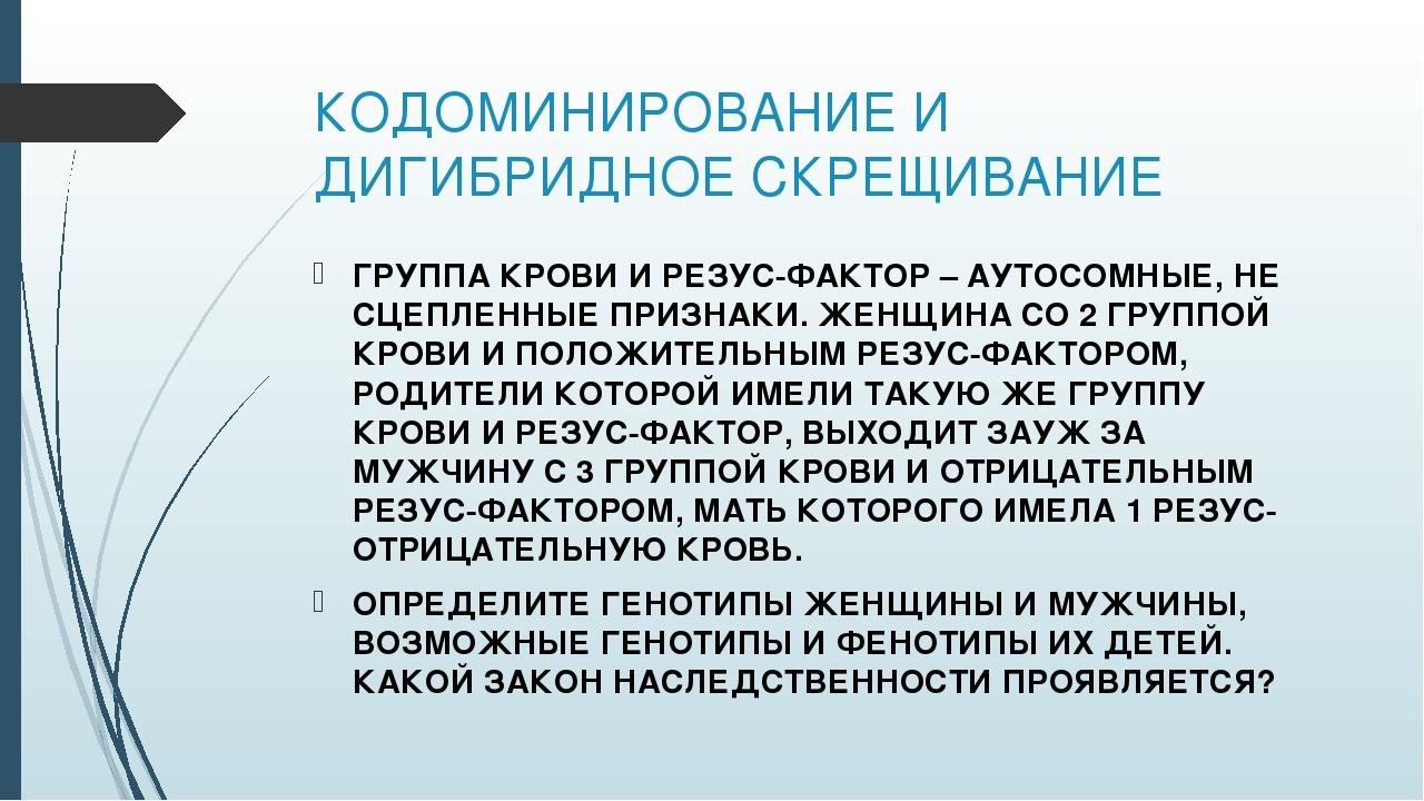 КОДОМИНИРОВАНИЕ И ДИГИБРИДНОЕ СКРЕЩИВАНИЕ ГРУППА КРОВИ И РЕЗУС-ФАКТОР – АУТОС...