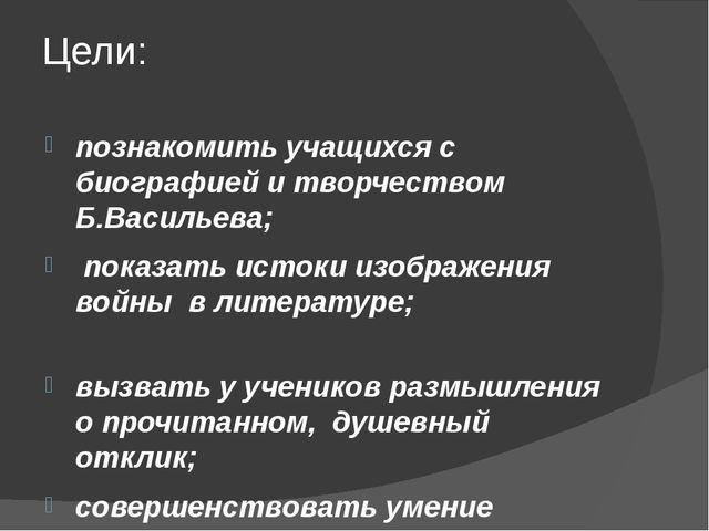 Цели: познакомить учащихся с биографией и творчеством Б.Васильева; показать и...