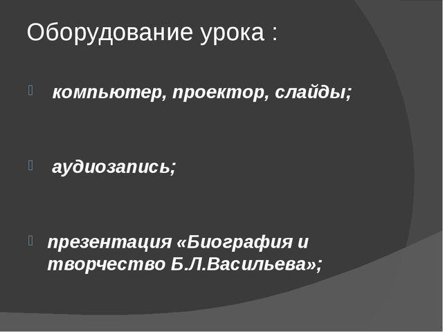 Оборудование урока : компьютер, проектор, слайды; аудиозапись; презентация «Б...