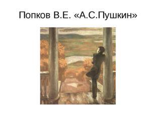 Попков В.Е. «А.С.Пушкин»