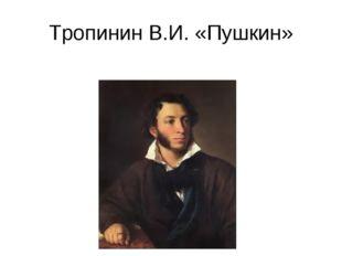 Тропинин В.И. «Пушкин»