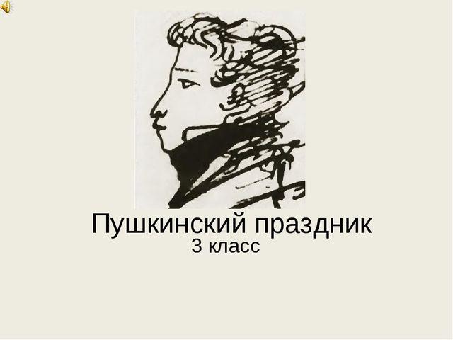 Пушкинский праздник 3 класс
