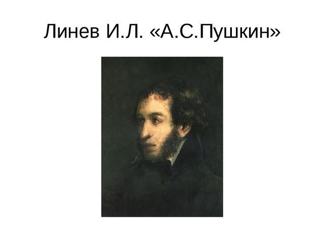 Линев И.Л. «А.С.Пушкин»