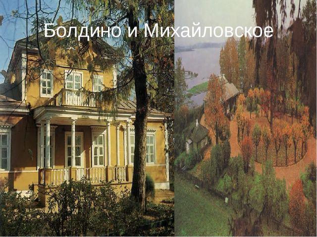 Болдино и Михайловское