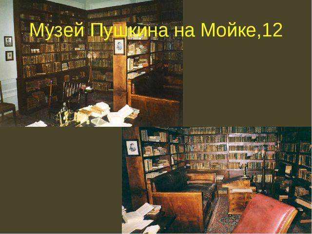 Музей Пушкина на Мойке,12