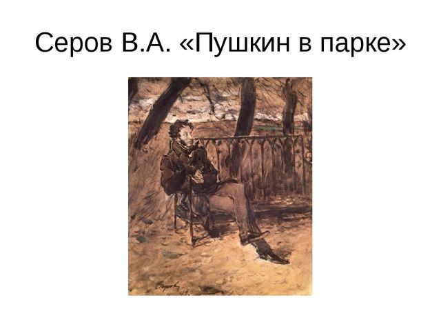 Серов В.А. «Пушкин в парке»