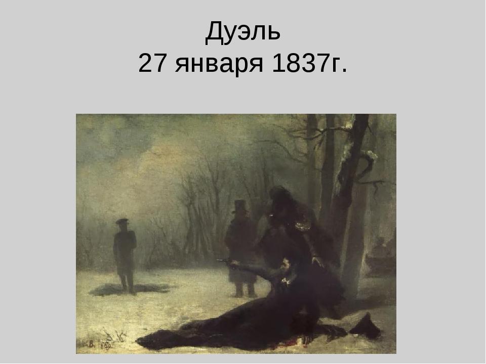 Дуэль 27 января 1837г.