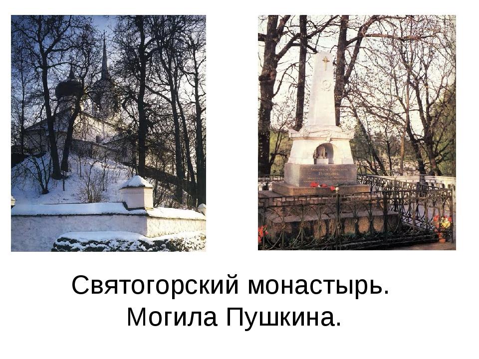 Святогорский монастырь. Могила Пушкина.