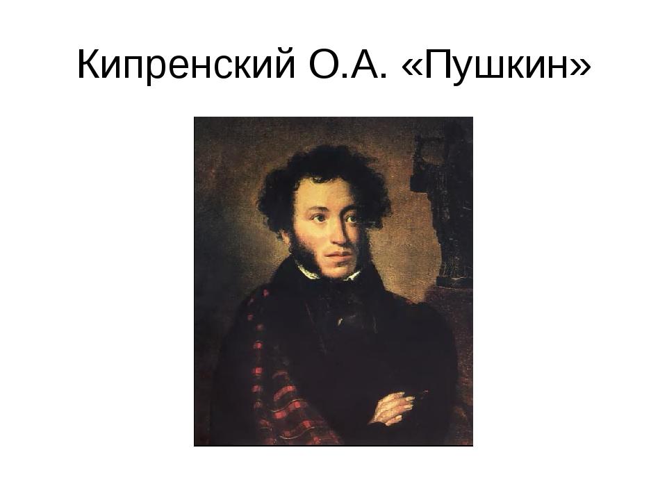 Кипренский О.А. «Пушкин»