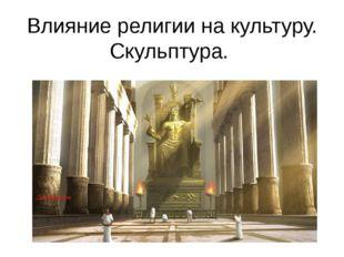 Влияние религии на культуру. Скульптура.