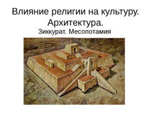 Влияние религии на культуру. Архитектура. Зиккурат. Месопотамия