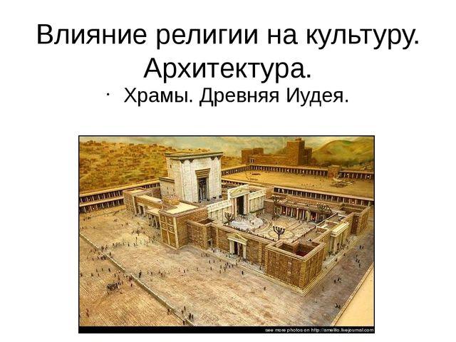 Влияние религии на культуру. Архитектура. Храмы. Древняя Иудея.