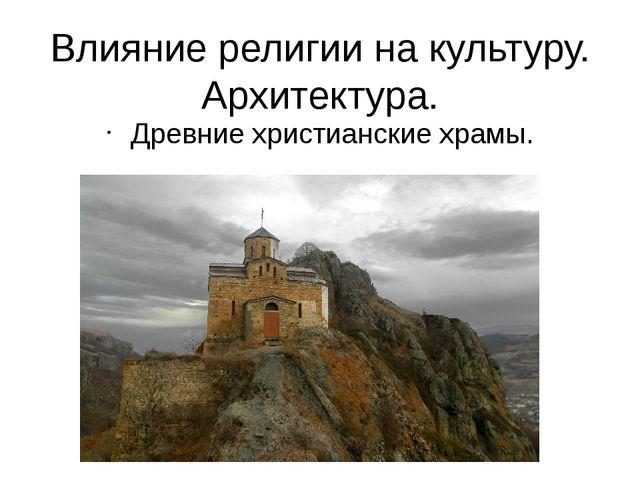 Влияние религии на культуру. Архитектура. Древние христианские храмы.