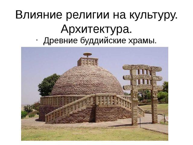 Влияние религии на культуру. Архитектура. Древние буддийские храмы.