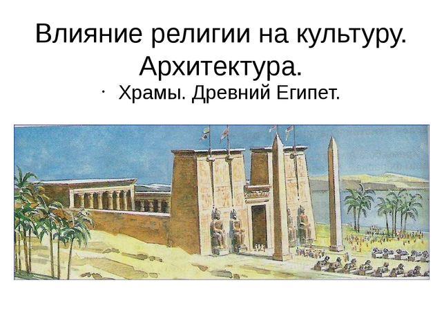 Влияние религии на культуру. Архитектура. Храмы. Древний Египет.