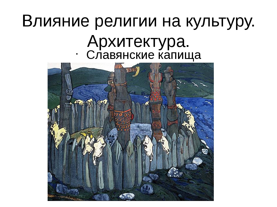 Влияние религии на культуру. Архитектура. Славянские капища