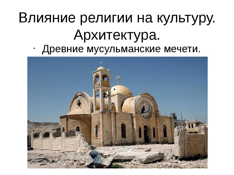 Влияние религии на культуру. Архитектура. Древние мусульманские мечети.